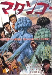 Matango_1963_poster